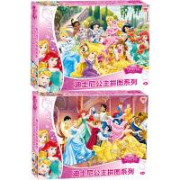 【当当自营】迪士尼拼图 公主二合一拼图益智玩具(300片2231+300片2232)