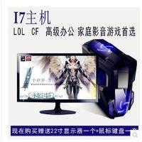 【支持礼品卡】顺丰包邮四核酷睿I7/ LOL游戏独显DIY整机全套台式组装电脑主机