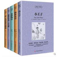 中英对照小王子/欧亨利短篇小说/格林童话/希腊神话/假如给我三天光明 英文原版+中文版 中英文双语对照世界名著套装图书