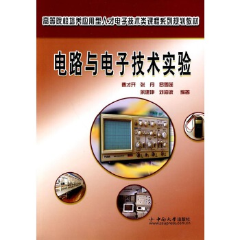 电路与电子技术实验_电路与电子技术实验电子书在线