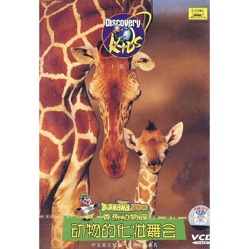 香蕉动物园:动物的化妆舞会(vcd)价格