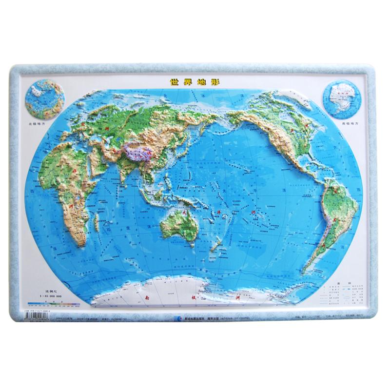 凹凸地图 凹凸立体世界地形图 37x54cm