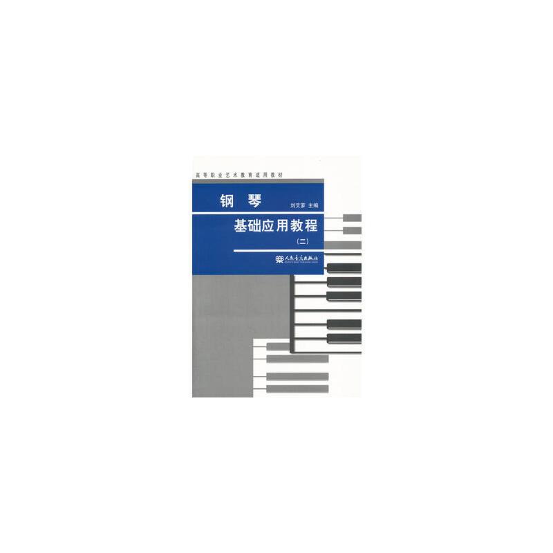 钢琴基础应用教程(二)