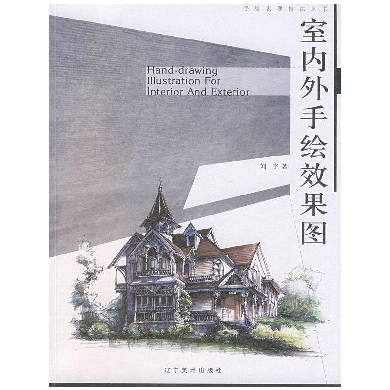 手绘表现技法丛书—室内外手绘效果图