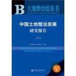 皮书系列・土地整治蓝皮书:中国土地整治发展研究报告No.4