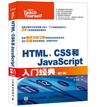 HTML、CSS和JavaScript入门经典