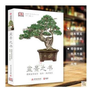 盆景之书:图解盆景鉴赏・制作・养护技巧