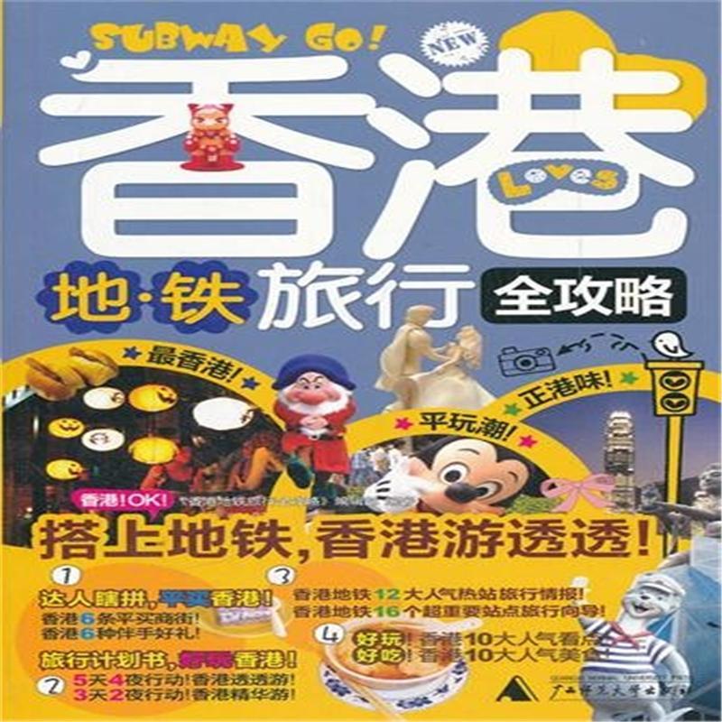 香港地铁旅行全攻略