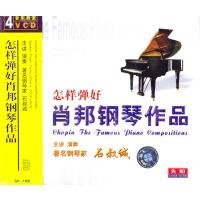 音乐教室:怎样弹好肖邦钢琴作品(4VCD)