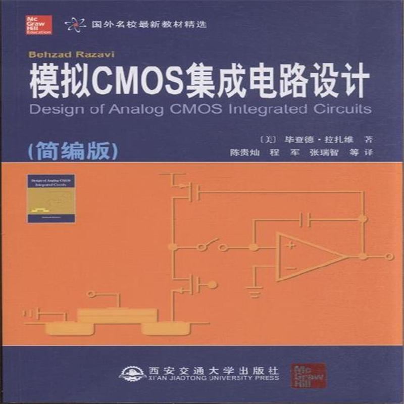 《模拟cmos集成电路设计-(简编版)》拉扎维