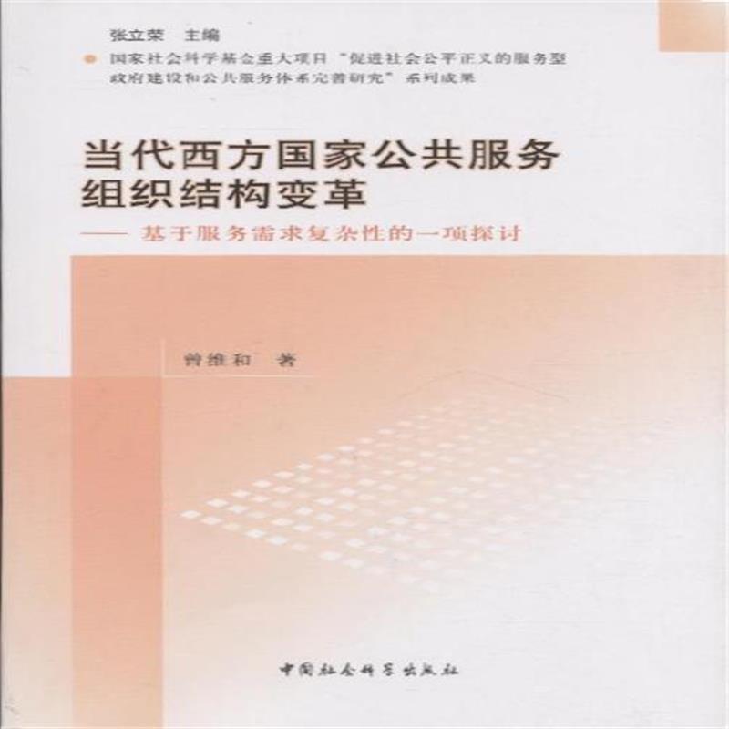 组织结构变革-基于服务需求复杂性的一项探讨北京新华书店官方旗舰店