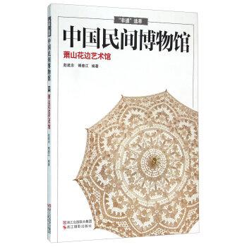 中国民间博物馆 萧山花边艺术馆