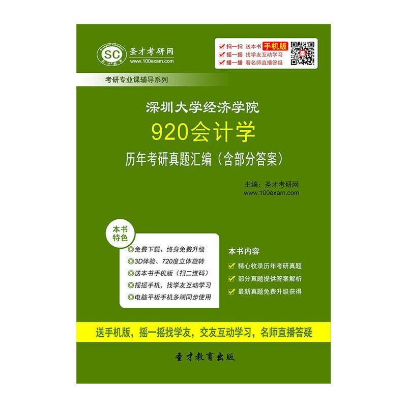 [2018考研]深圳大学经济学院920会计学历年考研真题汇编(含部分答案)