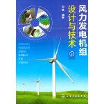 风力发电机组设计与技术