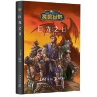 魔兽世界:巨龙之日(精装)