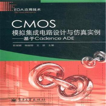 《cmos模拟集成电路设计与仿真实例-基于cadence