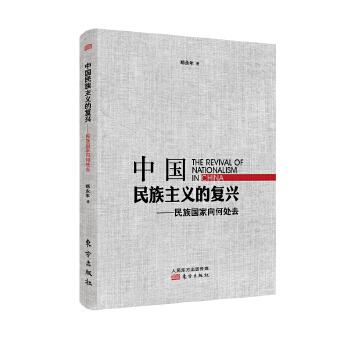 中国民族主义的复兴:民族国家向何处去中国民族主义的发展如何成为一种进步力量,而不是乌合之众的旗帜!