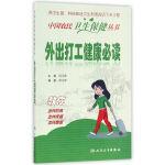 中国农民卫生保健丛书・外出打工健康必读