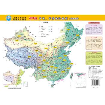 中国,世界地理地图( 三维地形版)16开-2017