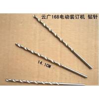 云广168电动装订机钻针 168装订针 装订机配件 钻头 装订机砖头