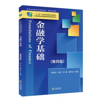 """金融学基础(第四版)(""""十二五""""职业教育国家规划教材)"""