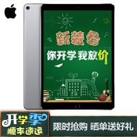【现货】Apple iPad Pro 9.7 英寸 平板电脑(WLAN版/A9X芯片/Retina显示屏/Multi-Touch技术)iPad Pro 9.7英寸 32G 128G 256G 2016年3月新品