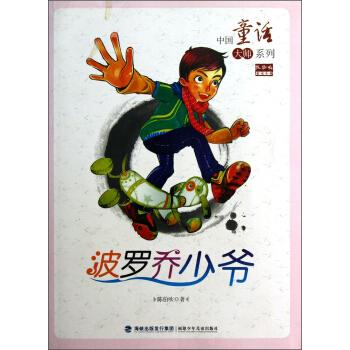 波罗乔少爷(陈伯吹童话全集)/中国童话大师系列 陈伯吹|主编:周基亭