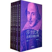 莎士比亚悲剧喜剧全集(全五册)