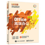 Office 2016高效办公(含DVD光盘1张)