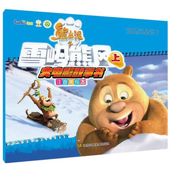 熊出没之雪岭熊风-大电影故事书-上-注音美绘版