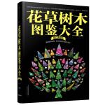 花草树木图鉴大全(修订典藏版)(汉竹)