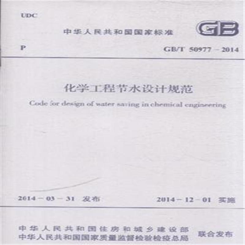 工业技术 工具书/标准 gb/t 50977-2014-化学工程节水设计规范  当当
