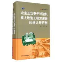 北京正负电子对撞机重大改造工程加速器的设计与研制 张闯,马力 9787547823194