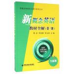 新概念英语教材全解 全新版(第三册)