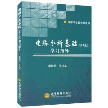 《电路分析基础 第4版>学习指导