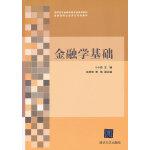 金融学基础(高职高专金融保险专业系列教材 金融保险企业岗位培训教材)