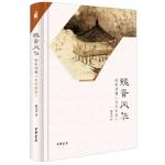魏晋风华:轻松读懂《世说新语》