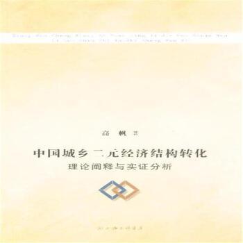 《中国城乡二元经济结构转化-理论阐释与实证分析》