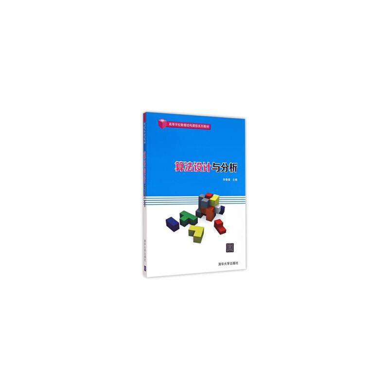 《算法设计与分析 高等学校数据结构课程系列教材