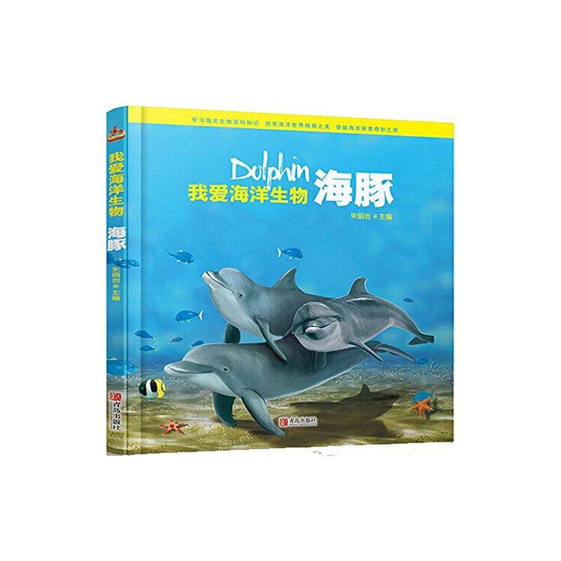 我爱海洋生物(海豚)(精) 《小海米科普丛书》编委会 9787555217534