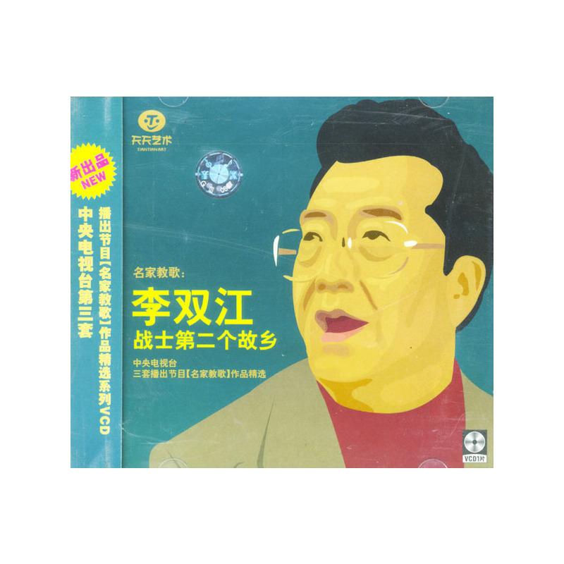 名家教歌-李双江:战士第二个故乡(vcd)