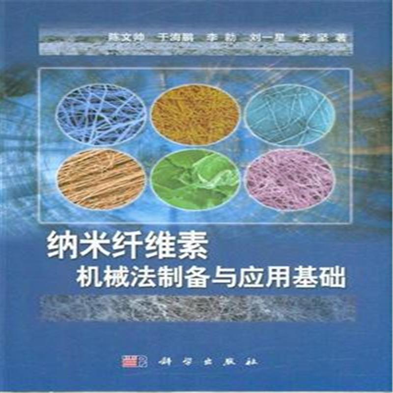 《纳米纤维素机械法制备与应用基础》陈文帅