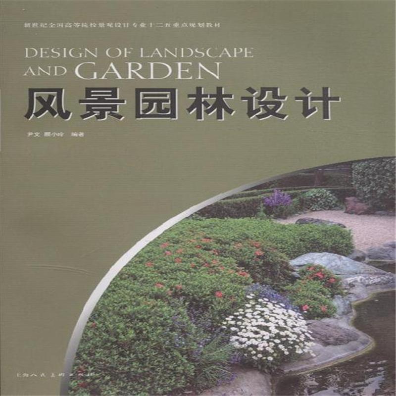 风景园林设计