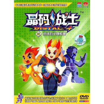晶码战士02:燃烧的火麒麟兽(DVD)