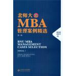 北师大MBA管理案例精选(第一辑)