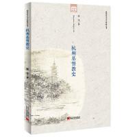 杭州基督教史