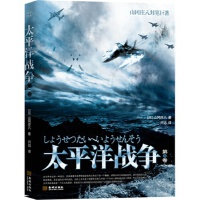【TH】太平洋战争2 山冈庄八 ,兴远 金城出版社 9787515501048