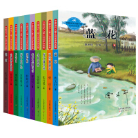 中国当代儿童小说名家自选集(10册)