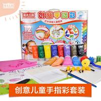 【美术王国】儿童手指画套装 颜料安全无毒可水洗 儿童绘画礼物  大套装礼盒 手指画大套装 安全无毒环保