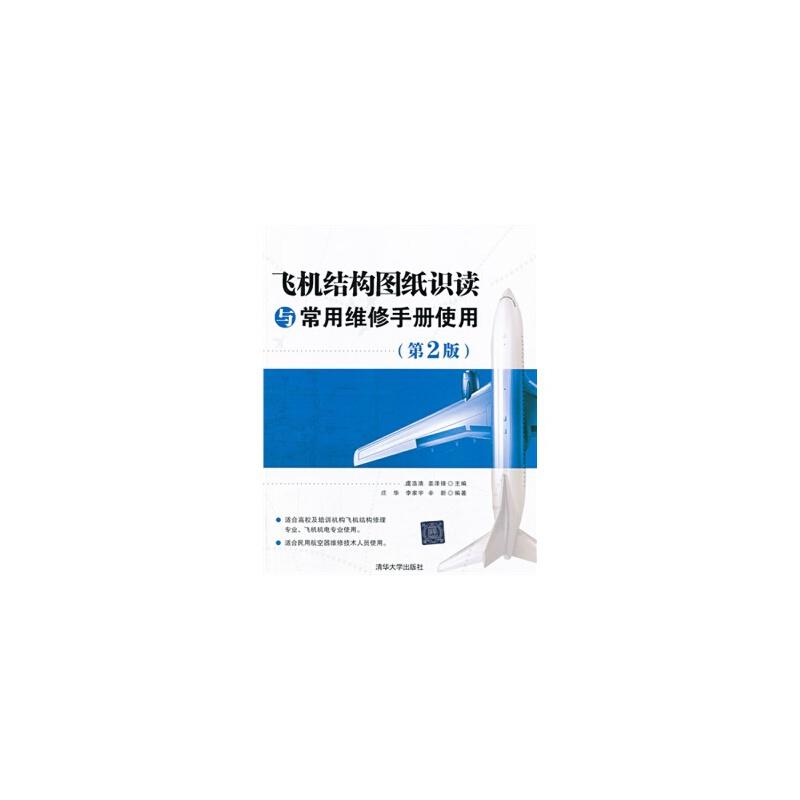 《飞机结构图纸识读与常用维修手册使用